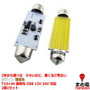 LED T10×44 汎用 ルームランプ ホワイト 電球色 面発光 COB 1...