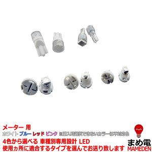 LED ジムニー JA11 平成2/02-平成7/10 (メーター用) 4個交換セット