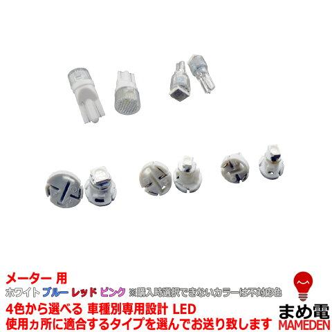 LED パジェロミニ H53/H58 平成10/10-平成20/08 (メーター用) 5個交換セット