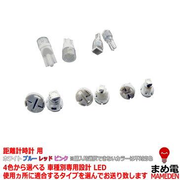 【全商品ポイント10倍 26日まで】 LED ファンカーゴ 平成9/08-平成17/09 (距離計時計用) 1個交換セット