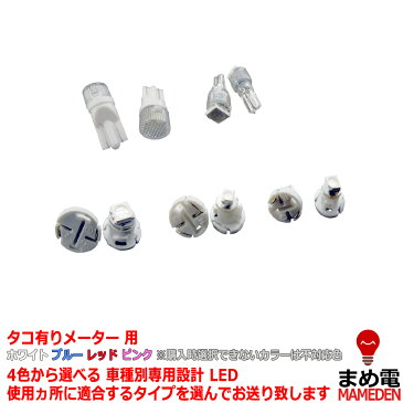 【全商品ポイント10倍 26日まで】 LED ファンカーゴ 平成9/08-平成17/09 (タコ有りメーター用) 3個交換セット
