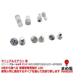 LED ジムニー JA12/22 平成7/11-平成10/09 (マニュアルエアコン用) 1個交換セット