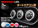 LED バサラ U30 平成12/11-平成15/06 (オートエアコン用...