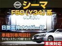 ナンバー灯 LED 日亜 雷神 シーマ F50(Y34)系