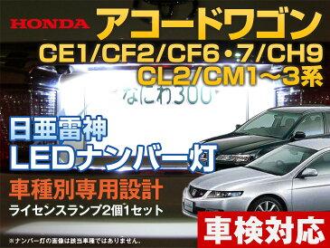 ナンバー灯 LED 日亜 雷神 アコードワゴン CE1/CF2/CF6・7/CH9/CL2/CM1/2/3系