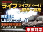 ナンバー灯 LED 日亜 雷神 ライフ/ライフディーバ JB5/6/7/8系