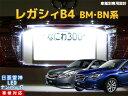 ナンバー灯 LED 日亜 雷神 レガシィB4 BM/BN系(レガシ...