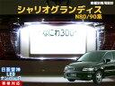 ナンバー灯 LED 日亜 雷神 シャリオグランディス N80/90系