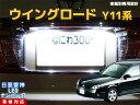 ナンバー灯 LED 日亜 雷神 ウイングロード Y11系