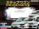ナンバー灯 LED 日亜 雷神 ステップワゴン RF3/4/5/6/7/...