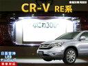 ナンバー灯 LED 日亜 雷神 CR-V CRV RE系
