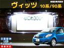 ナンバー灯 LED 日亜 雷神 ヴィッツ 10系/90系(ビッツ/...