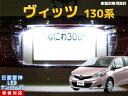 ナンバー灯 LED 日亜 雷神 ヴィッツ 130系(ビッツ/ビィ...