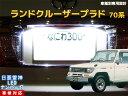 ナンバー灯 LED 日亜 雷神 ランドクルーザープラド 70系...