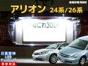 ナンバー灯 LED 日亜 雷神 アリオン 24系/26系