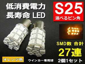 LED s25/ba15s≪レビューを書いてメール便送料無料!≫S25 or S25ピン角違い LED 【ピン角18...