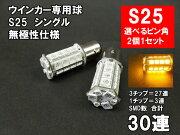 S25/S25ピン角違いLEDシングルオレンジウインカー30連SMDピン角150°か180°から選べる(ウェッジ球/シングル/段差なし/無極性/ステルス)2個1セットBA15sBAU15sアンバー自作LEDS25