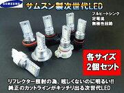 【送料無料】フォグランプLED「サムスン製SMDホワイト」バックランプヘッドライト(T20/H7/H8/H3/H11/H16/HB3/HB4/PSX24W/PSX26W/H1/H3C)2個1セットLEDフォグランプ/フォグランプ汎用/LEDフォグランプ白/LEDヘッドライト/バックランプled