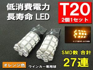 T20 LED≪レビューを書いてメール便送料無料!≫T20ウェッジ球 LED 超高輝度27連SMD!【オレンジ...