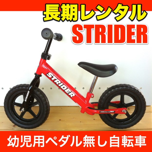 【2ヶ月レンタル】ストライダー STRIDER 幼児用ペダル無し自転車 ランニングバイク キックバイク 正規品