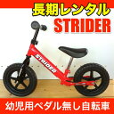 【レンタル延長1ヶ月】ストライダー STRIDER 幼児用ペダル無し自転車 ランニングバイク キックバイ...