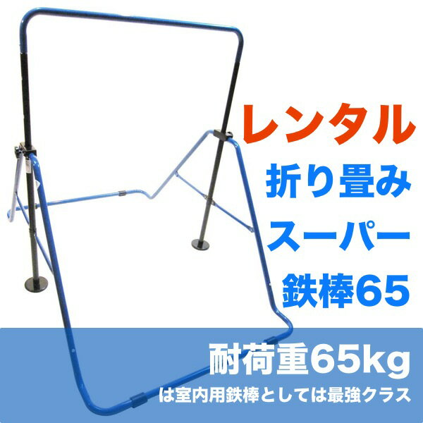 【1ヶ月レンタル】耐重量65kg スーパー鉄棒65 室内用折りたたみ 福発メタル FM1544  逆上がり習得用 レンタル鉄棒 子供用 ジュニア 日本製