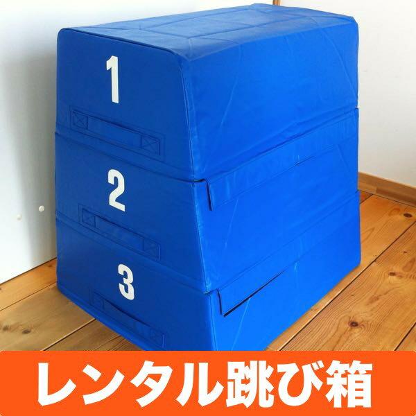 【6週間レンタル】クッション跳び箱 ZETT(ゼット)ZT1002跳箱 3段階の高さ調整可 子供用 家庭用 とびばこ  遊具