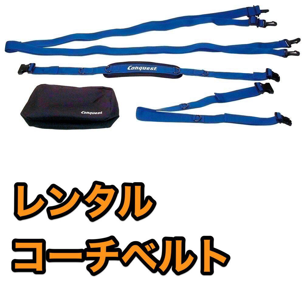 1ヶ月レンタルコーチベルトライト/CAS88  Conquest コンケスト 子供 ジュニア 練習器具 補助 スキー用品 指導