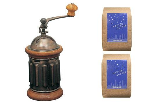 カリタKH-5ミル(手挽き)と&コーヒー豆200g×2種類のセット!送料無料!!