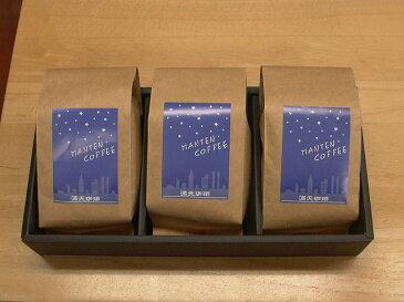 おすすめコーヒー豆3種類のギフトセット 特選コーヒー豆ギフトセットCタイプ【楽ギフ_包装】【楽ギフ_のし宛書】
