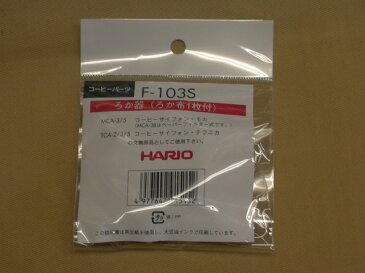 【ネコポス対応】ハリオ コーヒーサイフォン(テクニカ)、布フィルター用濾過器