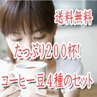 There's plenty of 200 Cup! Coffee beans 4 sets ( 500 g x 4 )