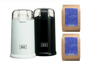 メリタ・コーヒーミル(CG−5G)パーフェクトタッチとコーヒー豆2種類のセット