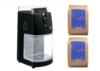 * Melitta coffee grinder ( CG-5 G ) set coffee beans 2 types with perfect touch 2