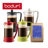 bodumBRAZIL ボダム フレンチプレスコーヒーメーカー,0.35Lとコーヒー豆200g付