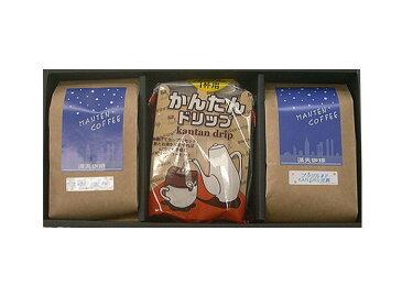 1杯用ペーパードリップ付おすすめコーヒー豆2種類のお買得ギフトセット送料無料!