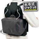 水冷式ジャケットセット JCW110 クールベスト 冷却作業