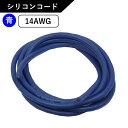 シリコンコード 14AWG 青 SC-14_B 切り売り/1m価格 銀メッキ ...