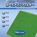 セット売4箱 カーエアコンフィルター SU-2D Agクリーン 品質...
