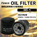 FILT オイルフィルター HO-1 オイルエレメント ホン...