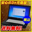 中古ノートパソコン 新品SSD換装済み!富士通 FUJITSU LIFEBOOK A561/C【中古】Core i5搭載 SSD:120GB& Windows7-ProセットアップKingSoft Officeインストール済み【中古パソコン】