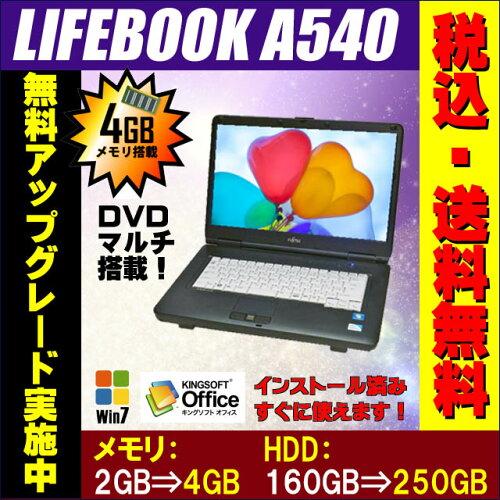 中古パソコン Windows7-Pro 富士通(FUJITSU) LIFEBOOK A540限定台数 無線LAN内蔵 MEM:2GB⇒4GB ...