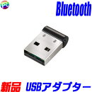 Bluetooth4.0USBアダプター