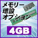 メモリー増設4GB