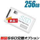 新品SSD交換オプションサービス256GB