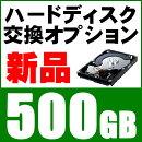 新品HDD交換オプションサービス500GB