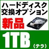 新品HDD 1テラ(新品ハードディスク交換サービス)【中古PCご購入オプション】