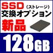 新品SSD交換オプションサービス128GB