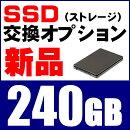新品SSD交換オプションサービス240GB