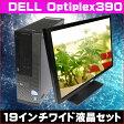 中古パソコン Windows7 32ビット版搭載 DELL Optiplex 390 19インチワイド液晶付き【中古】Pentium:2.60GHz メモリ:3GB HDD:1TB(新品) DVD-ROM内蔵 KingSoft Office付き【推】◎